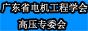 广东省电机工程学会高压专业委员会