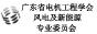 广东省电机工程学会风电及新能源专业委员会