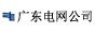 广东电网公司