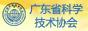 广东省科学技术协会