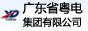 广东省粤电集团有限公司